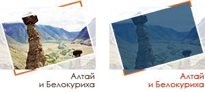 Туры в Алтай и Белокуриху