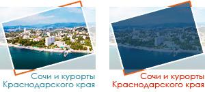 Туры в Сочи и на курорты Краснодарского края