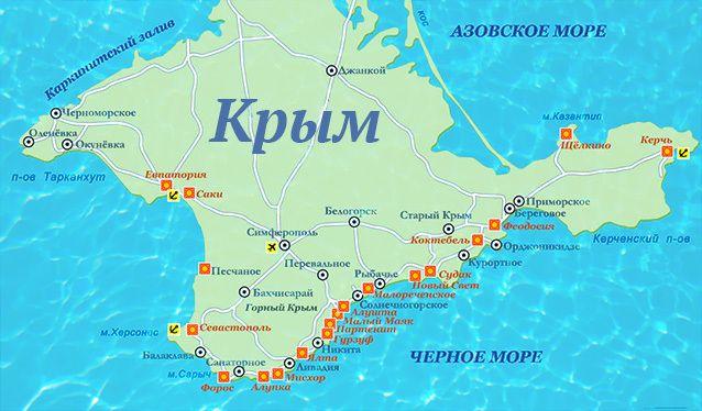 Отдых В Крыму Юбк